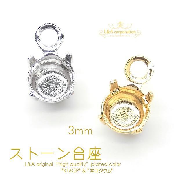 【10個】カン付ストーン台座 3mm カン付石土台 ス...