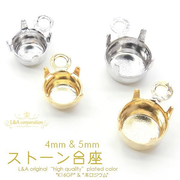 【10個】カン付ストーン台座 4mm&5mm カン付石土...