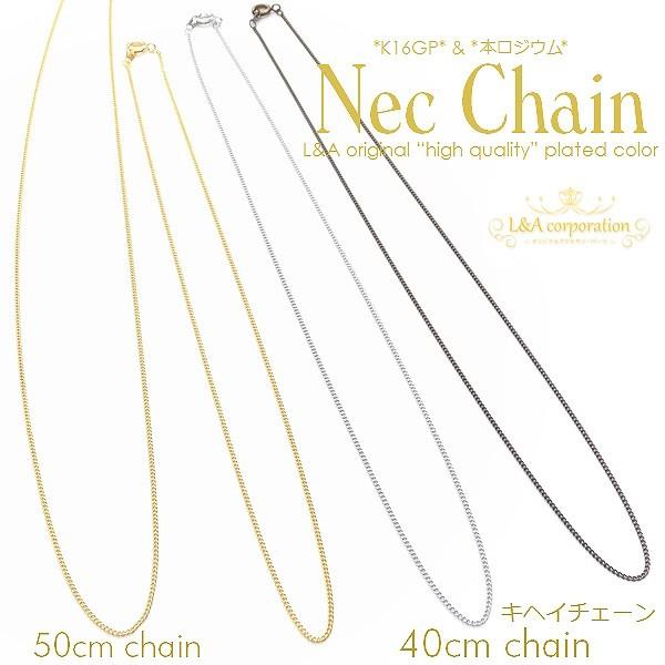 【5本】キヘイネックレスチェーン約40cm&50cmシ...