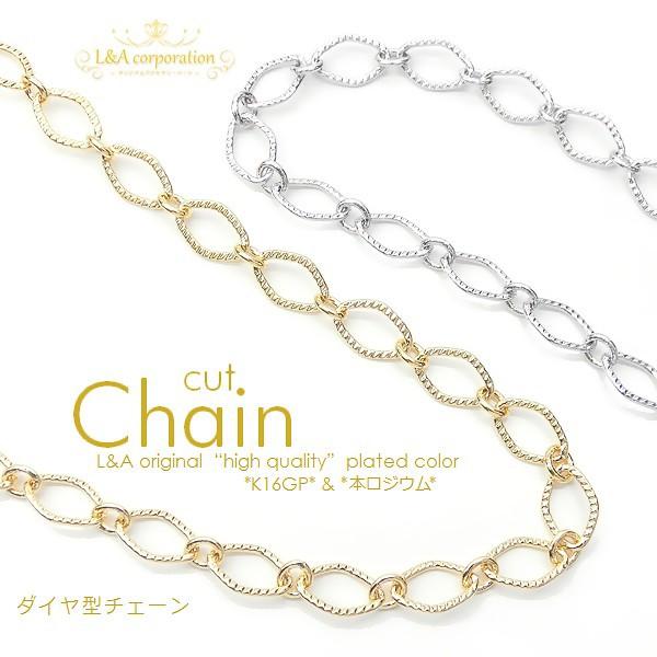 New【1m1本】ダイヤ型カットチェーン ひし形 菱形...