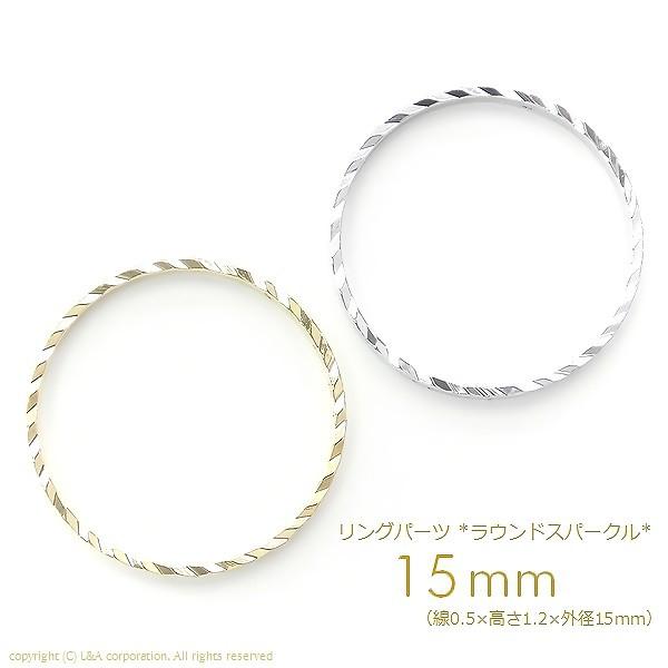 【2個】超人気パーツ!! Round 小15mm丸型 シーム...