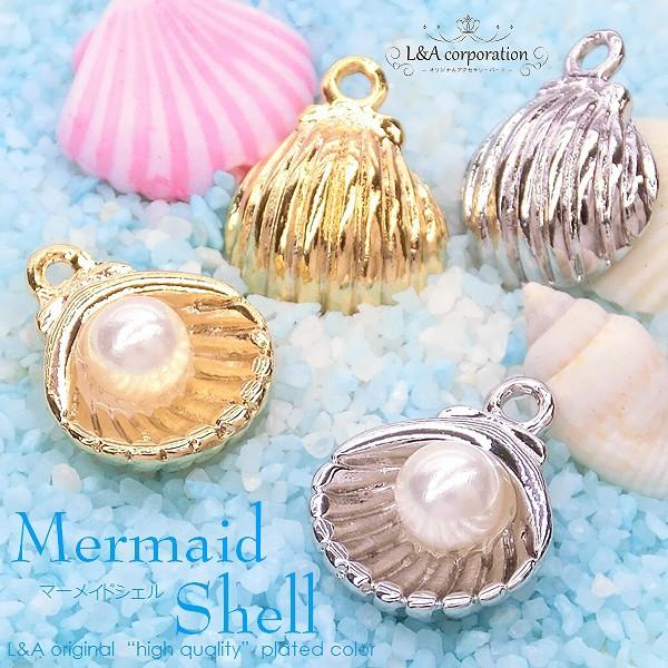 【2個】mermaid shell pearl パールシェル マリー...
