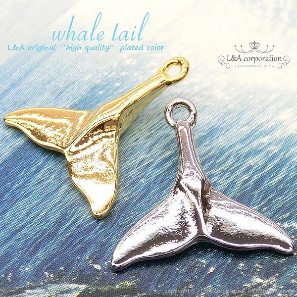 【2個】whale tail クジラの尻尾 ホエールテール ...