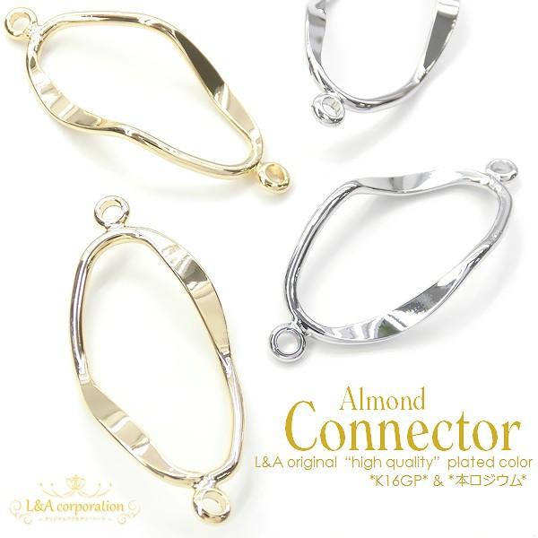 【2個】Almond connector 変形オーバル型が今話題...