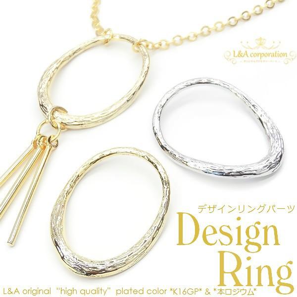 【2個】Large Oval デザインリングパーツ アクセ...