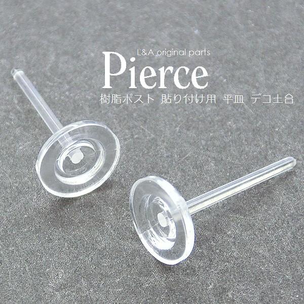New【5ペア】ピアスパーツ 樹脂ピアスポスト 貼付...