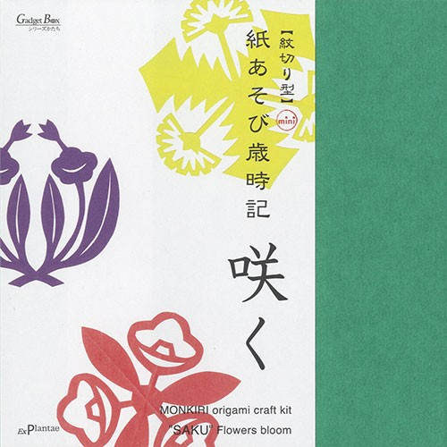 紋切り型mini 紙あそび歳時記 「咲く」 Monkig...