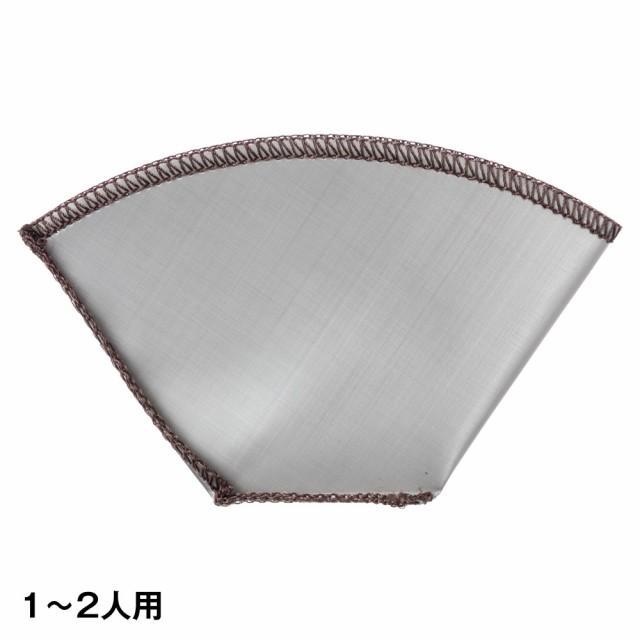 ステンレスメッシュドリッパー台形 1-2人用 金...