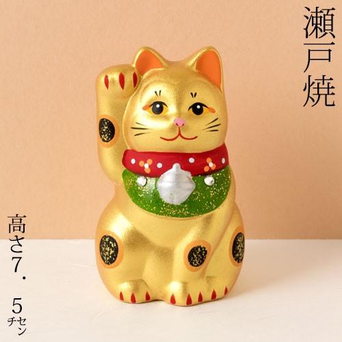 瀬戸焼 黄金招き猫 小 (K6102) 愛知県の工芸品...