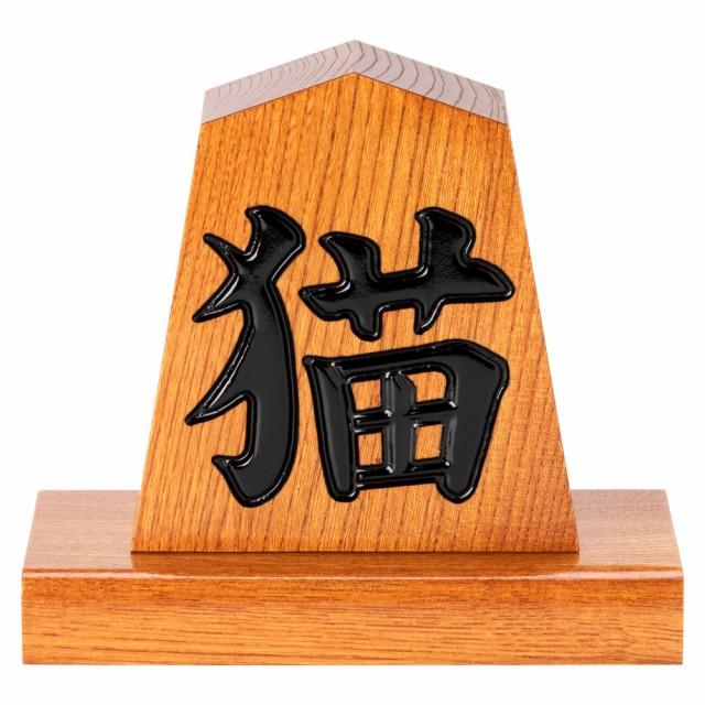 天童将棋駒の置物 猫 四寸飾り駒(高さ12.1cm)...
