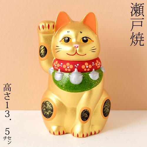瀬戸焼 黄金招き猫 中 (K6101) 愛知県の工芸品...