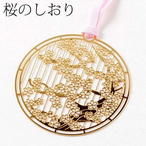 桜のしおりD (SKG004) 金の栞シリーズ 24K表面...