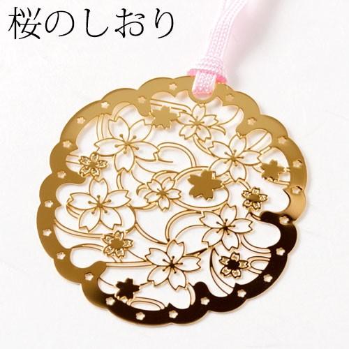 桜のしおりE (SKG005) 金の栞シリーズ 24K表面...