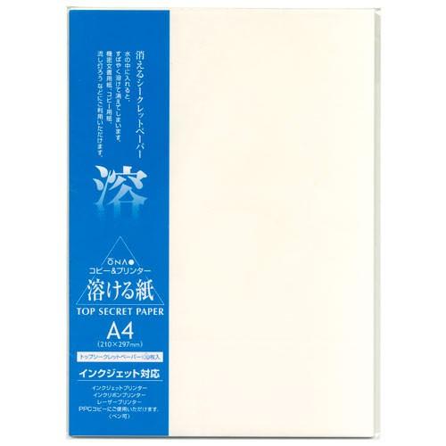プリンター用紙・和紙 A4プリンター和紙 100枚...