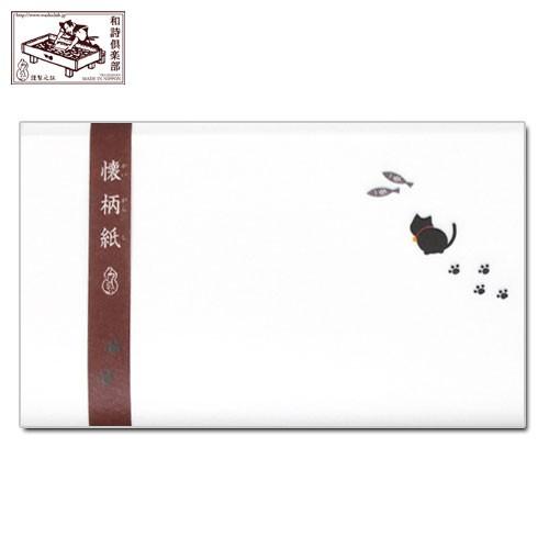 【懐紙】和詩倶楽部 懐柄紙 黒ねこ〈黒猫〉 30...