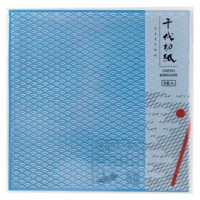 千代切紙 青海波 (BFCK-011) レーザー加工によ...