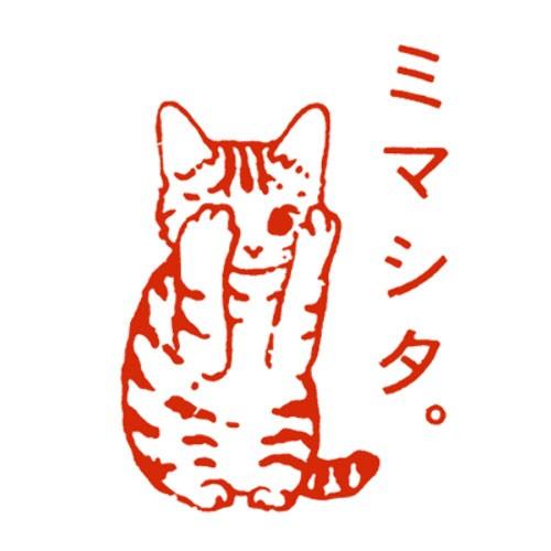 ポタリングキャット 猫はんこ 小サイズ ミマシ...