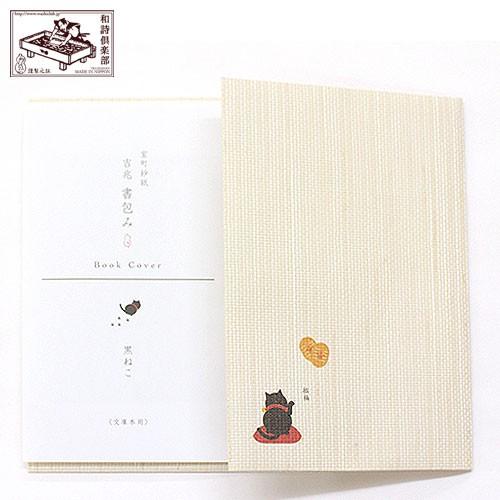 吉兆書包み 黒ねこ (BC-011) 室町紗紙ブックカ...
