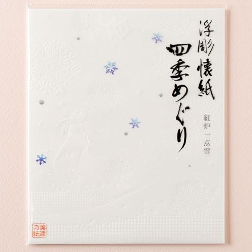 浮彫懐紙 四季めぐり 冬・雪 30枚入り 美濃和...