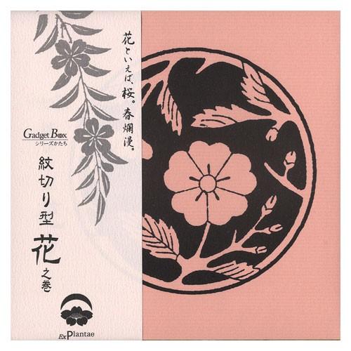 花といえば桜。春爛漫 紋切り型 花之巻 色紙10...