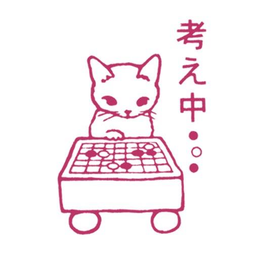 ポタリングキャット 猫はんこ 小サイズ 考え中...