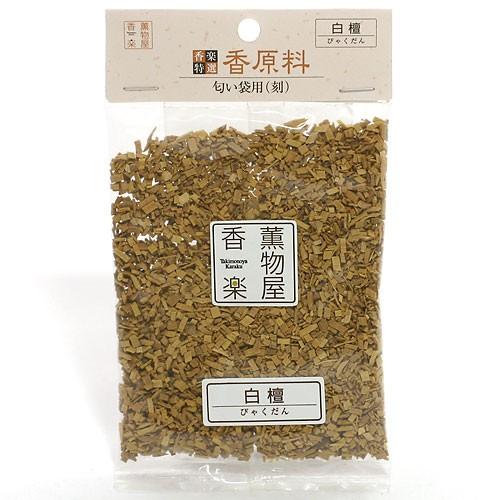 天然香原料・刻(匂い袋用) 白檀(びゃくだん)...