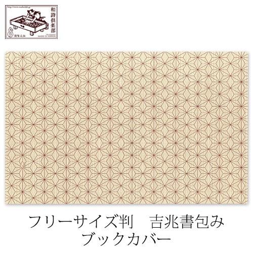 フリーサイズ判 麻の葉 紅色 (BD-002) 吉兆書...