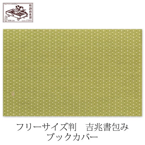 フリーサイズ判 麻の葉 若草色 (BD-004) 吉兆...