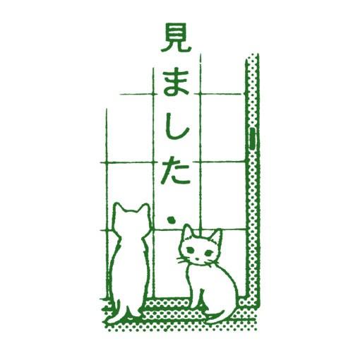 ポタリングキャット 猫はんこ 大サイズ 見まし...