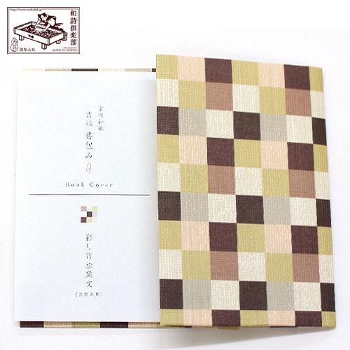 吉兆書包み 彩り市松栗文 (BC-024) 室町紗紙ブ...