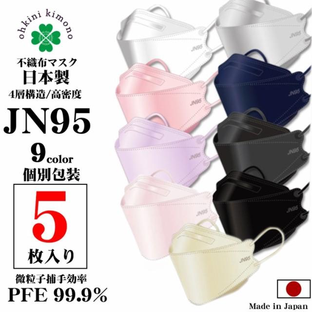 マスク JN95 不織布 サージカルマスク 5枚 日本製...
