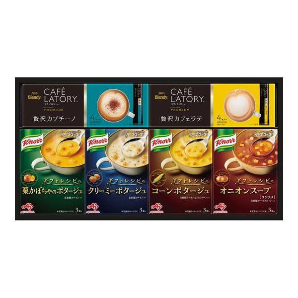 【内祝い お返し】味の素 クノールスープ&コーヒ...