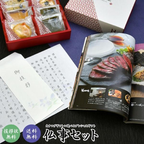 【香典返し お菓子ギフト お返し 法事引出物】カ...