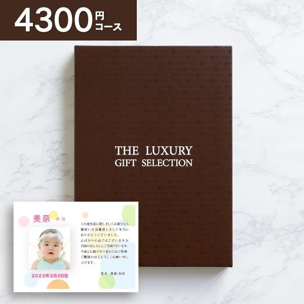 【22%OFF】カタログギフト 内祝い お返し に 【送...