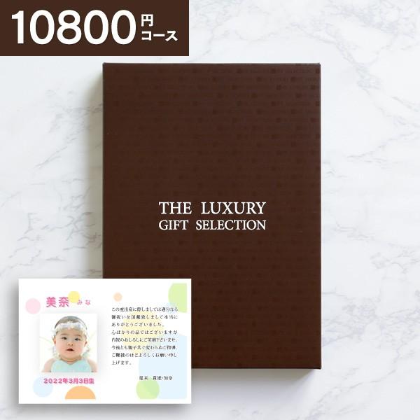 【29%OFF】カタログギフト CATALOG GIFT  10800円...