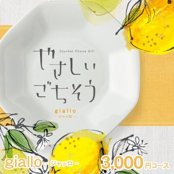 カタログギフト グルメ やさしいごちそう 【3000...