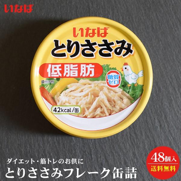 【送料無料 いなば とりささみフレーク 缶詰・ギ...