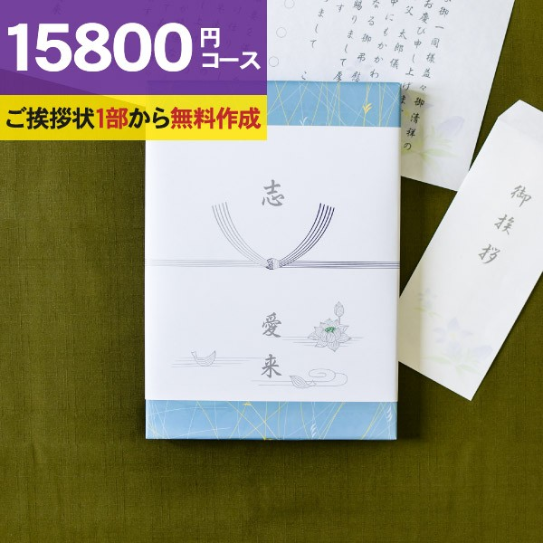 【20%OFF】香典返し カタログギフト 「高雅」 158...
