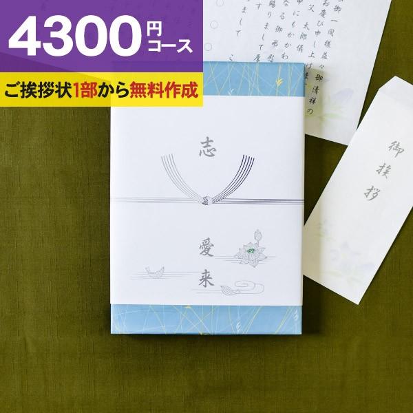 香典返し カタログギフト 「高雅」 4300円コース...
