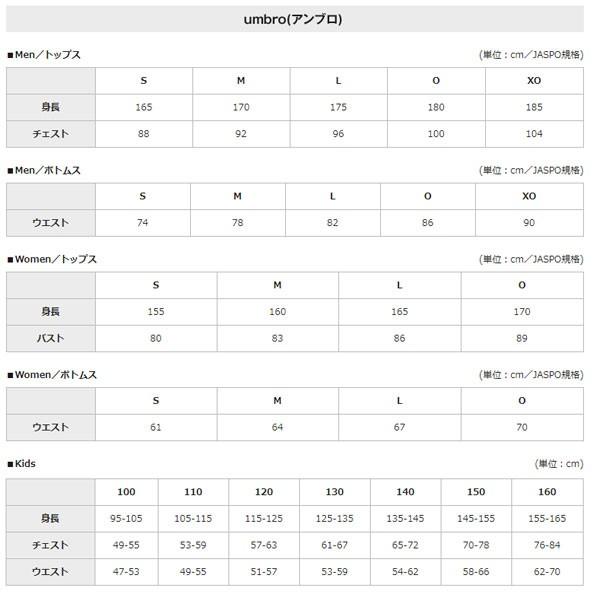 送料無料 メール便発送 即納可☆【umbro】アンブ...