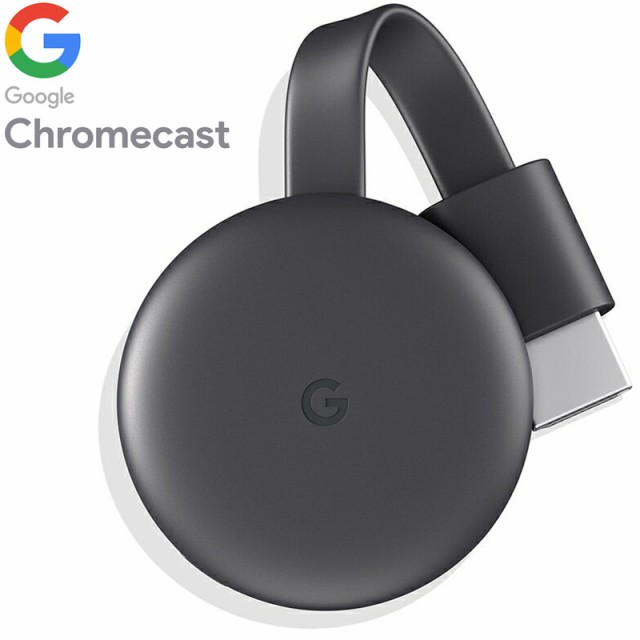 Google Chromecast3 グーグル クロムキャスト3 第3世代 新型 GA00439-JP【新品】クロームキャスト