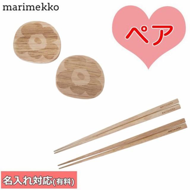 マリメッコ 箸 箸置き 夫婦箸 木婚式 Chopstick ...