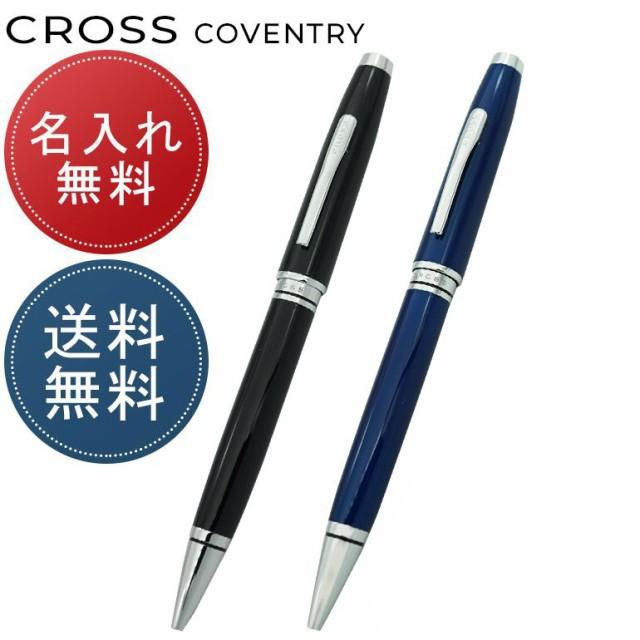 5のつく日 クロス ボールペン メンズ レディース コベントリー 全2色 名入れ無料 あすつく ネーム入れ プレゼント 実用的 ギフト 筆記具
