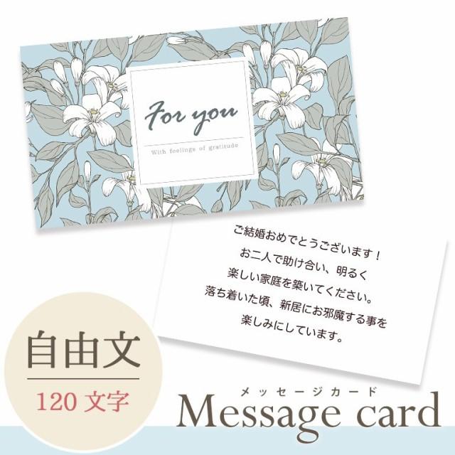 メッセージカードサービス自由文 大切な贈り物へ...