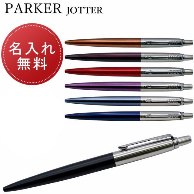 パーカー ボールペン ジョッター 全7色 名入れ・...