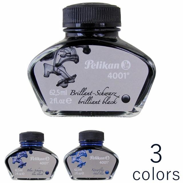 ペリカン インク ボトルインク 万年筆 全3色 4001...
