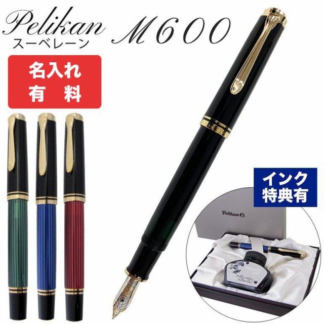 ペリカン 万年筆 M600 スーベレーン 全4色 インク...