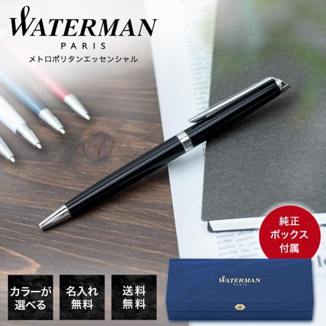 ウォーターマン ボールペン 正規代理店商品 名入...