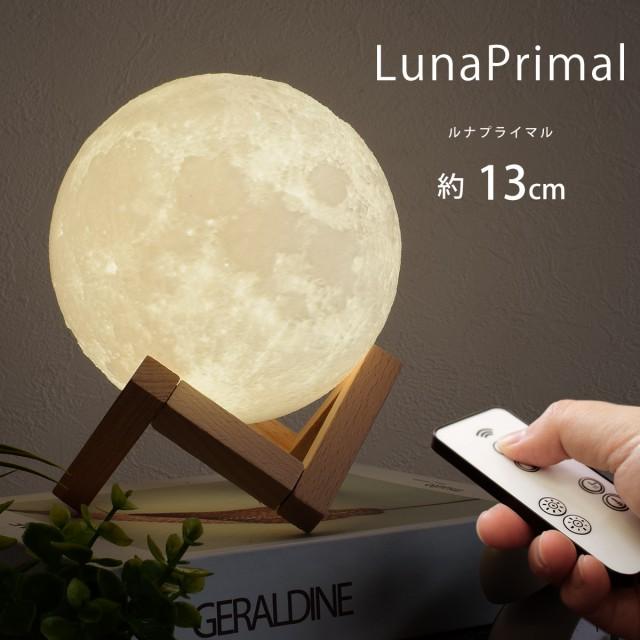 簡易包装 ムーンライト 13CM 月ライト 月のランプ...