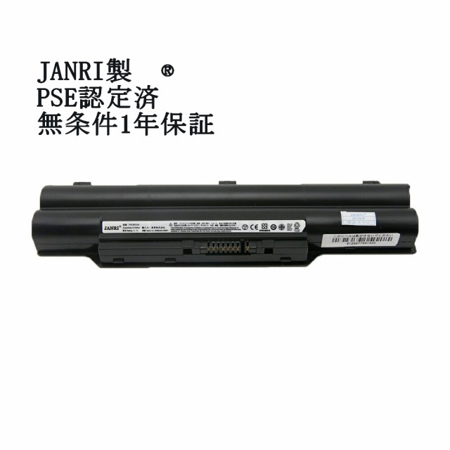 JANRI 特製 【保険加入済】 FUJITSU 富士通ノート...